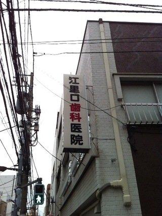 江里口歯科医院