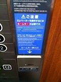 エレベーターの操作にはルームキーが必要