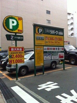 立体駐車場満車時は、周辺のコインパーキング