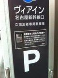 駐車場インターホン