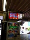 JR小岩井駅に案内看板
