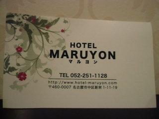 ホテル名刺