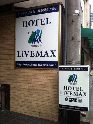 ホテル入口の歩道に面した看板