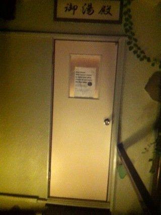 お風呂の入口扉