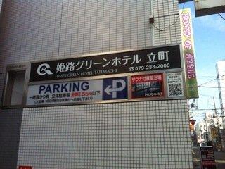 ホテル看板と駐車場の案内板