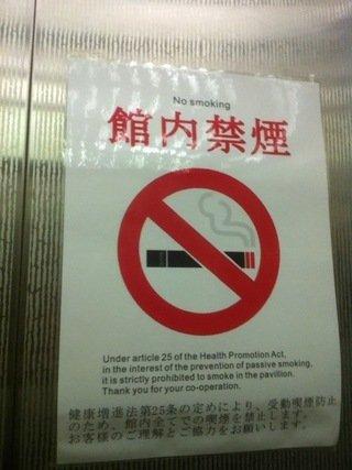 館内は禁煙