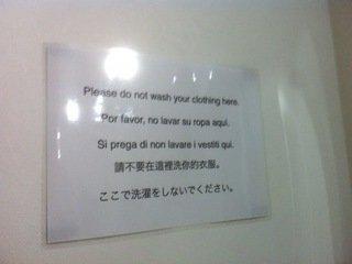 共同洗面台で洗濯は禁止