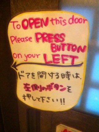 宿の外に出る時の扉の開け方
