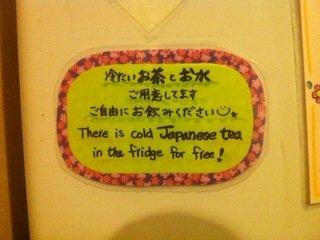 冷たいお茶とお水は無料サービス