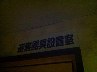 避難器具設置室