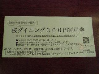 1階レストラン「桜ダイニング」の割引券