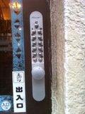 暗証番号操作盤