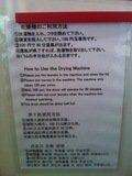 乾燥機のご利用方法