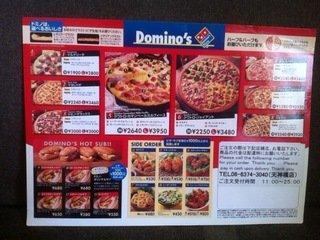 ピザの配達可
