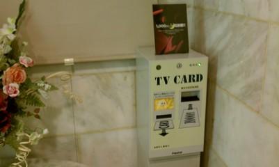 有料放送カード