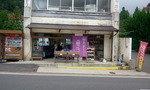 ホテル東洋館の目の前にあるせんべい屋の名店