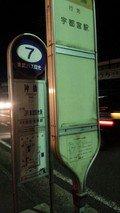 目の前のバス停
