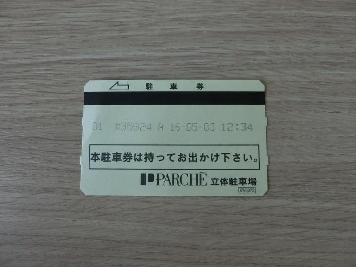 駐車場チケット☆