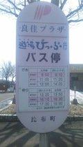 比布駅からの無料バスは本数が少ないので注意してください