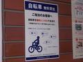 自転車が無料で借りられます