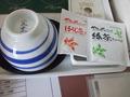 お茶は2種類のティーバックが用意されていました