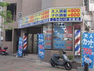 近くに激安の理髪店がありました