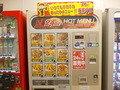 ファストフードの自販機は24時間使用できます