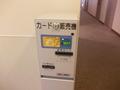 テレビカードの自販機