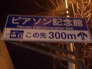 ピアソン記念館が近くにあります