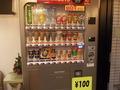 お得な飲料自販機