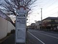 最寄のバス停