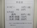 コピー・ファックス