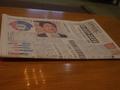 夕刊が閲覧できるサービスもありました
