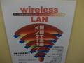 館内は快適な無線LANが対応していました