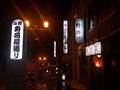 有名な寿司屋通りも徒歩圏内です