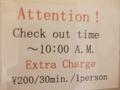 チェックアウト時間に注意