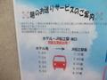 JR松江駅までの送迎サービス