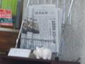 新聞は販売用しかありませんでした