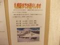 札幌駅までの送迎サービスがありました