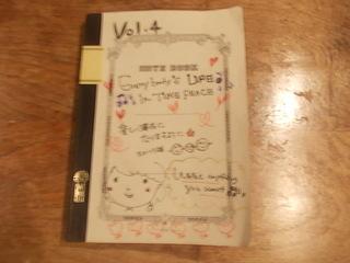 旅人ノート