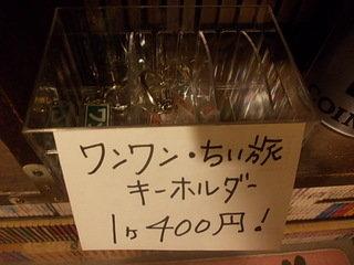オリジナルキーホルダーが販売されていました