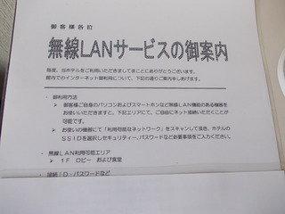 無線LANは客室では使えませんでした