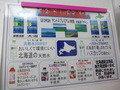 北海道限定商品の地方発送も可能です