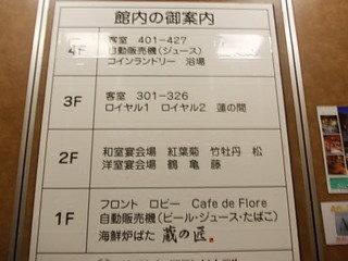 客室フロアは二つの階だけとなっています