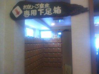 宿泊(宴会)客専用靴箱