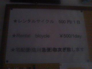 レンタサイクル
