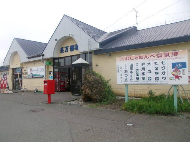 最寄りの鉄道駅