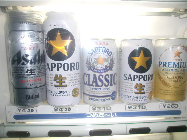 アルコール販売