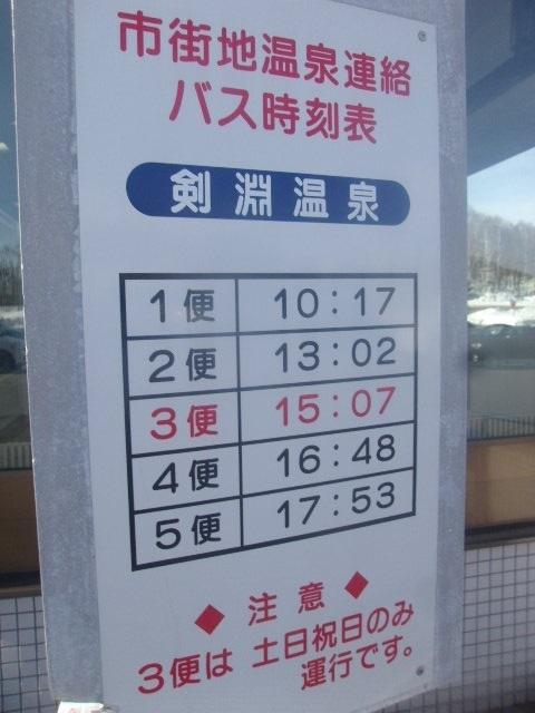 2017年現在の送迎バス運行状況
