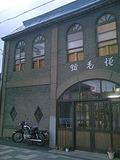 築ン十年の北海道遺産